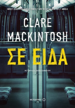 se eida clare mackintosh
