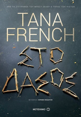 sto dasos tana french