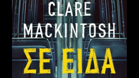 Σε Είδα - Clare Mackintosh